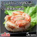 【海外向け限定】たらばがに つめ肉 缶詰 5缶セット【日本国...