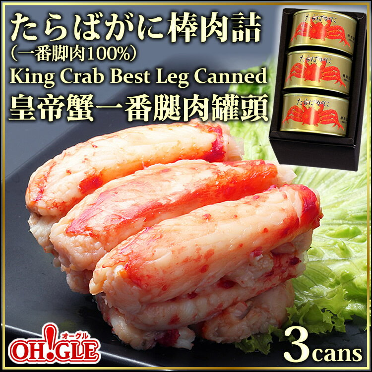 King Crab Best Leg Canned ( 3-Cans set in Gift Box ) fs2gm