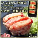 【海外向け限定】たらばがに 棒肉詰 缶詰(一番脚肉100%)(115g缶)3缶入【日本国内には発送できません】