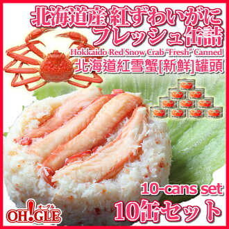 Hokkaido Red Snow Crab Fresh Canned (10 Cans in Box) fs2gm