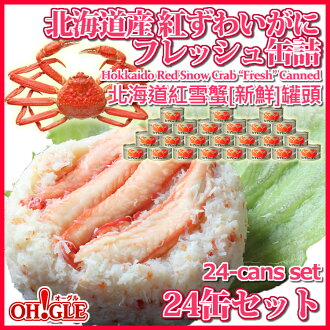 Hokkaido Red Snow Crab Fresh Canned (24 Cans in Box) fs2gm