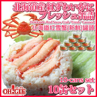 Hokkaido Red Snow Crab Fresh Canned (125g) (10 Cans in Box) fs2gm
