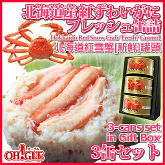 Hokkaido Red Snow Crab Fresh Canned (3 Cans in Gift Box)
