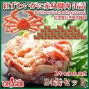 【海外向け限定】紅ずわいがに 赤身脚肉 135g×24缶セット【日本国内には発送できません】