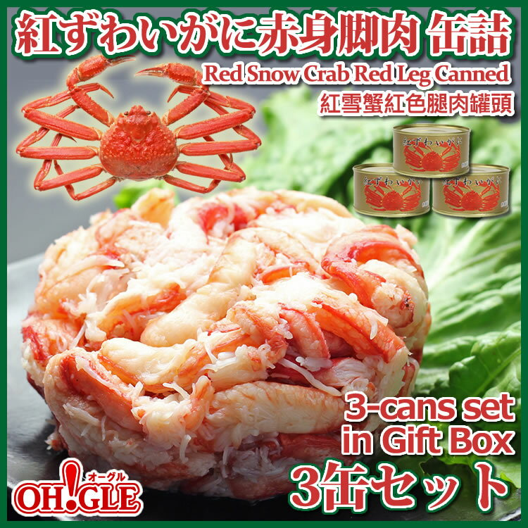 Red Snow Crab Red Leg Meat Canned ( 3-Cans set in Gift Box )