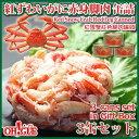 【海外向け限定】紅ずわいがに 赤身脚肉 135g×3缶セット【日本国内には発送できません】