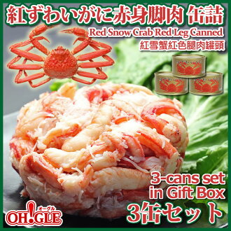 Red Snow Crab Red Leg Meat Canned ( 3-Cans set in Gift Box ) fs2gm