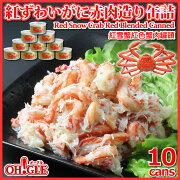[Free Shipping for Taiwan (Asia) ] Red Snow Crab Red Blended Canned (10-Cans in Carton)[免費發送到臺灣] 紅雪蟹紅色蟹肉罐頭 x 10罐