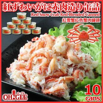 Cut boiled snow crab 1 kg scale