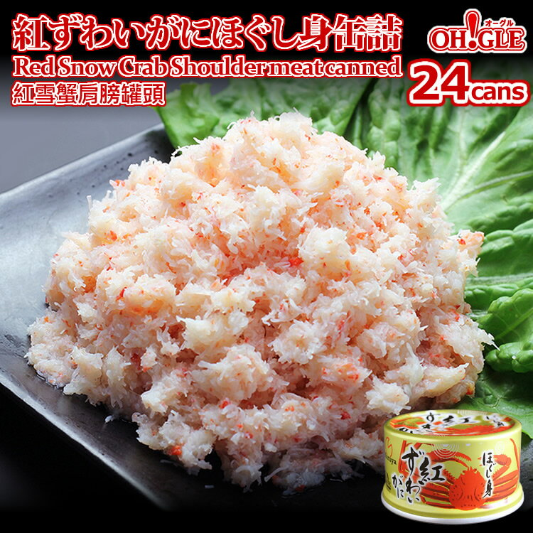 Red Snow Crab Shoulder meat canned (135g 24-Cans set)