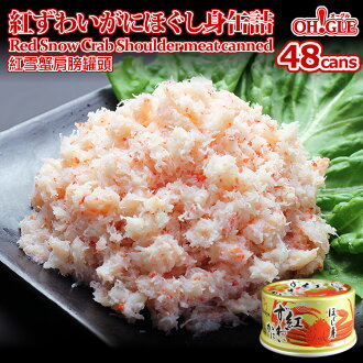 Red Snow Crab Shoulder meat canned (135g 48-Cans set)
