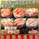 【香港送料無料】カニ缶詰クリスマスボックス【豪華6缶入】Canned Crab Christmas Box【日本国内には発送できません】