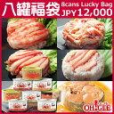 【海外販売専用】8缶福袋(8cans Lucky Bag)【日本国内には発送できません】【miyagi_cbt】