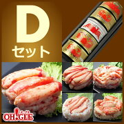 Canned Crab Variety Assort D-Set 蟹肉罐頭禮物混裝 D-set