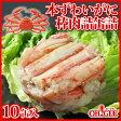 【OH!GLE】本ずわいがに 棒肉詰 缶詰(120g)10缶入