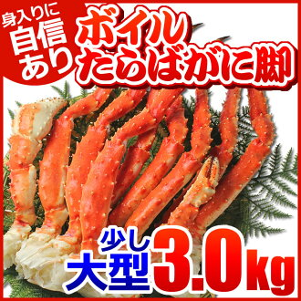 A bit bigger than boil King crab legs big 3 kg box Rakuten good one tournament Shinjuku Isetan Yokohama Nagoya Takashimaya, Nihonbashi Mitsukoshi honten Hanshin Hakata Hankyu Department store