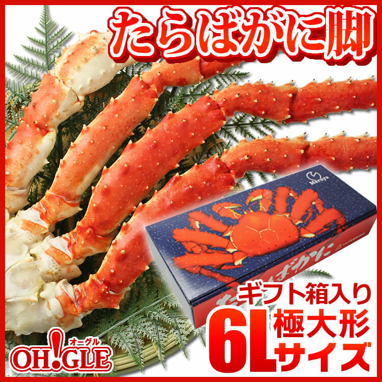Boil King crab legs extra large type 4 L size