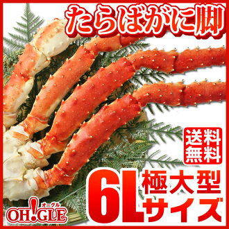 Boiled King crab leg maximal type 6 l