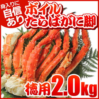 Boil King crab legs value 2 kg good Rakuten one tournament Mitsukoshi Department store Isetan, Nihonbashi head office Odakyu Takashimaya Tobu Shinjuku Ikebukuro Yokohama Nagoya Osaka Umeda Hakata Hankyu Department stores