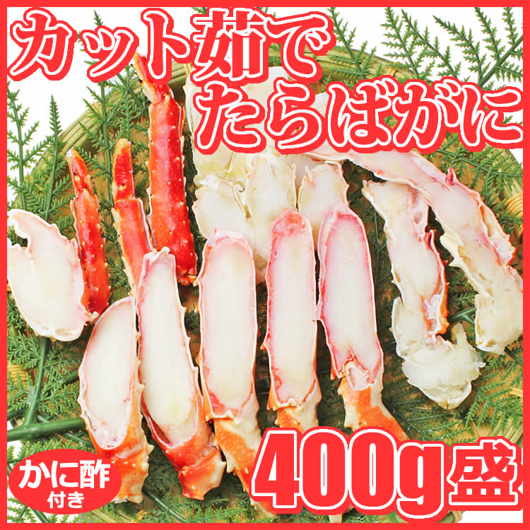 Cut boiled King crab 400 g Sheng (with much vinegar) Rakuten good what tournament Shinjuku Isetan Yokohama Nagoya Takashimaya, Nihonbashi Mitsukoshi honten Hanshin Hakata Hankyu Department store
