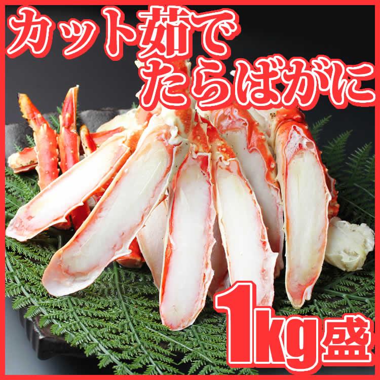 Cut boiled King crab 1 kg good Sheng (with much vinegar) Rakuten what tournament Shinjuku Isetan Yokohama Nagoya Takashimaya, Nihonbashi Mitsukoshi honten Hanshin Hakata Hankyu Department store