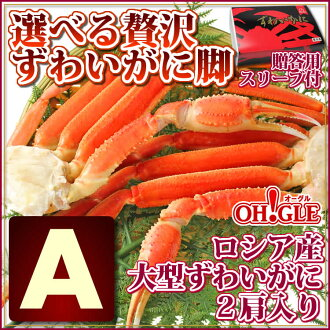 Choose from luxury snow crab legs, A Russia producing large snow crab 2 shoulder pieces and B Canada producing medium-sized crab 4 shoulder pieces