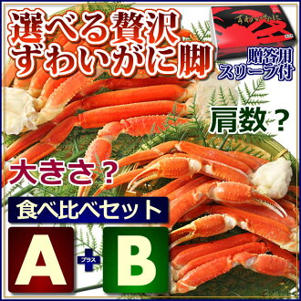 Choose from luxury snow crab legs eaten compared set Shinjuku Isetan Yokohama Nagoya, Nihonbashi Mitsukoshi Department store Osaka Hanshin Hakata Hankyu Department store