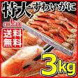 ショッピングかに 特大 ずわいがに 脚 3.0kg 【あす楽対応】【送料無料】【ずわい蟹 3キロ 3l 4l かに カニ ズワイガニ】