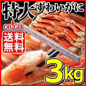 特大 ずわいがに 脚 3.0kg 【送料無料】【ずわい蟹 3キロ 3l 4l かに カニ ズワイガニ】