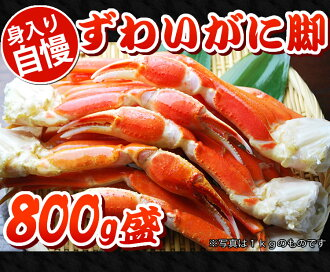 800 g of boiling snow crabs