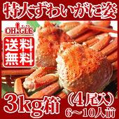 特大ズワイガニ姿3kg箱(4尾入 6〜10人前)