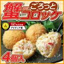 ごろっと蟹コロッケ 4個入【ヒルナンデス】で紹介【うまいもの大会】人気のコロッケ!