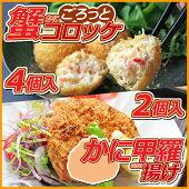 ごろっと蟹コロッケ4個入+かに甲羅揚げ2個入(送料無料)