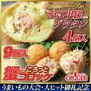 5種類のチーズのカニ甲羅グラタン4個入+ごろっと蟹コロッケ9個入【送料無料】【楽天うまいもの大会@名古屋タカシマヤ】