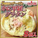 5種類のチーズのかに甲羅グラタン(8個入)