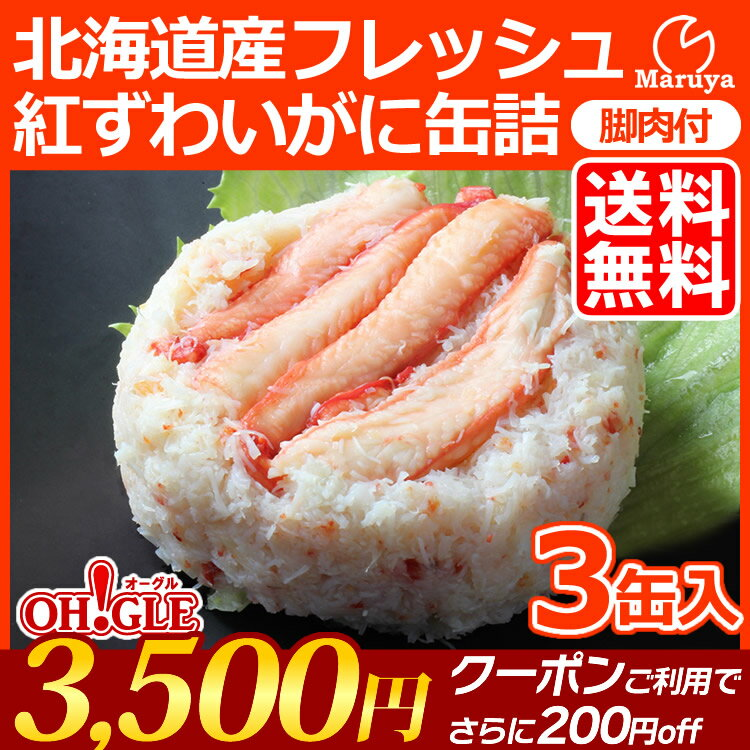 Hokkaido Red Snow Crab Fresh Canned (5 Cans in Gift Box)