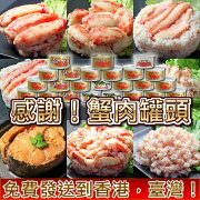 【Free Shipping】OH!GLE Canned Crab THANK YOU BOX 24-Cans(OH!GLE感謝箱)24缶 【免費發送】3万圓福袋 OH!GLE感謝混裝 24罐蟹肉罐頭!