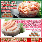 [Free Shipping for Asia] Popular Canned Crab Half & Half 10-cans set [免費發送到香港,臺灣] 蟹肉罐頭10罐混裝 (1万圓福袋)