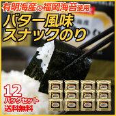 3kg箱初摘み限定☆有明海産 福岡海苔(バター風味スナック海苔)