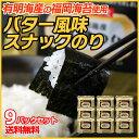 【送料無料】バター風味スナックのり☆9パック初摘み限定☆有明海産の福岡海苔を使用