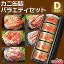 【海外向け限定】カニ 缶詰 バラエティセット Dセット