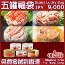 食品 - 【海外販売専用】9,000円福袋(五缶福袋)