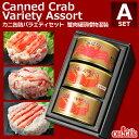 Canned Crab Variety Assort A-set【海外向け限定】カニ缶詰バラエティセット Aセット