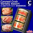 Canned Crab Variety Assort C-set【海外向け限定】カニ缶詰バラエティセット Cセット