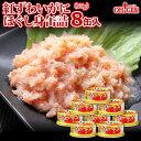 【訳あり】紅ずわいがに ほぐし身 缶詰 (55g) 8缶入【あす楽対応】【送料無料】
