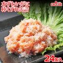 【訳あり 食品】本ずわいがに 棒くずれ 缶詰(100g缶)24缶入【送料無料】