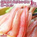 数量限定 北海道産 生 ずわいがに ポーション 1kg (20本 x 2袋) ずわい蟹の脚肉100%をカニしゃぶで。 蟹...