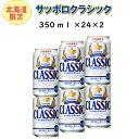 お得な2ケースセット サッポロビール サッポロクラシック(350ml×24×2) まとめ買い お得 ギフトサッポロ クラシック