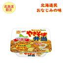 【北海道限定】 東洋水産 マルちゃん やきそば弁当 1ケース(132g×12個) ちょっ