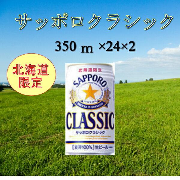 お得な2ケースセット サッポロビール サッポロクラシック(350ml×24×2) まとめ買い お得 ギフトサッポロ クラシック お歳暮